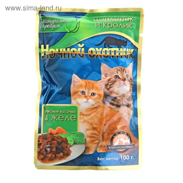 """Влажный корм """"Ночной охотник"""" для котят, цыпленок, кролик, 100 гр."""