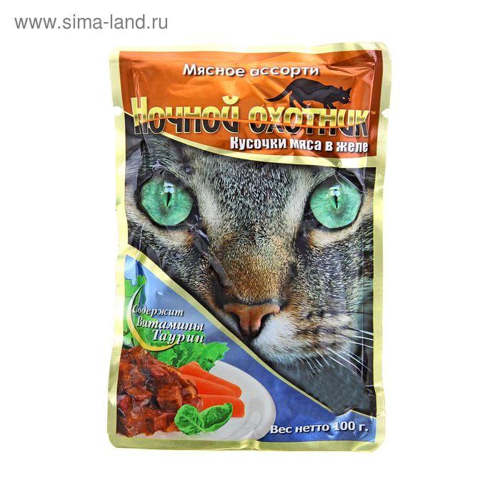 """Влажный корм """"Ночной охотник"""" для кошек, мясное ассорти, 100 гр."""
