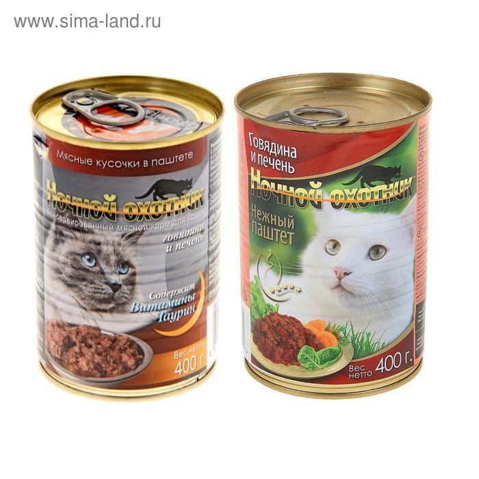 """Консервы """"Ночной охотник"""" для кошек, говядина, печень, паштет, 400 гр."""