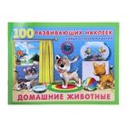 """100 развивающих наклеек """"Домашние животные"""""""
