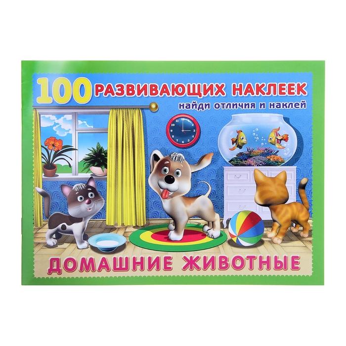 Книжка с наклейками «Домашние животные»