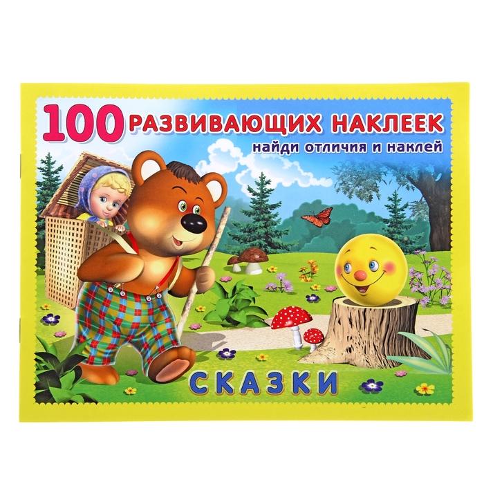 Книжка с наклейками «Сказки»