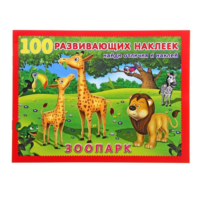 Книжка с наклейками «Зоопарк»