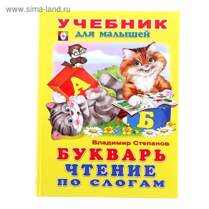 """Учебник для малышей """"Букварь. Чтение по слогам"""""""