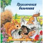 «Приключения бельчонка», Гурина И. В. - фото 982315