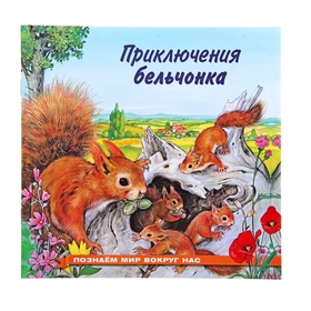«Приключения бельчонка», Гурина И. В.