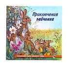 «Приключения зайчонка», Гурина И. В. - фото 982317