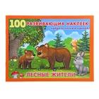 """100 развивающих наклеек """"Лесные жители"""""""