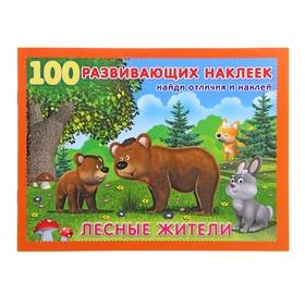 Книжка с наклейками «Лесные жители»