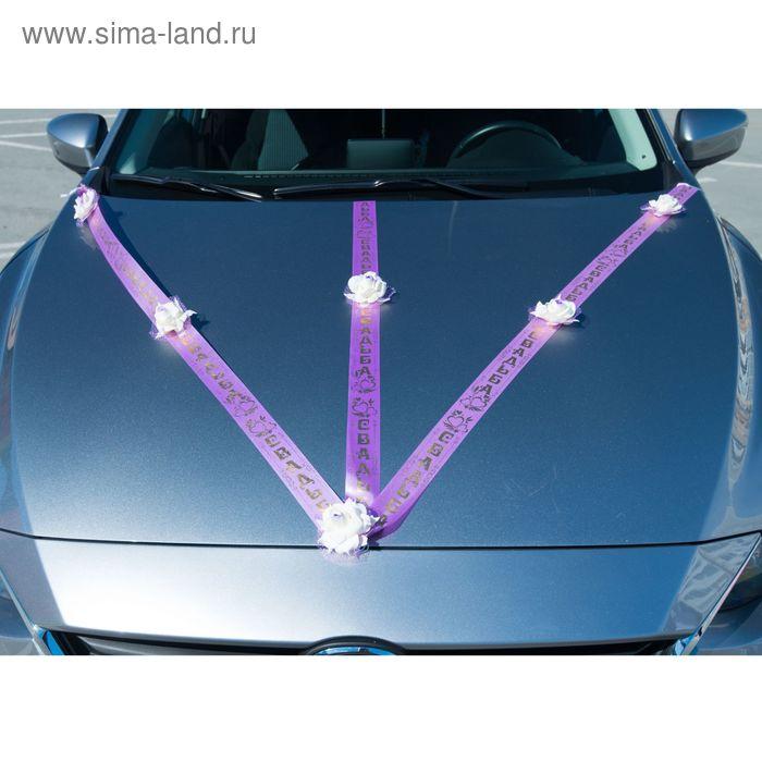 """Лента тройная с цветами для авто """"Свадьба"""""""