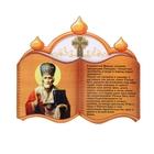 """Магнит """"Молитва Николаю Угоднику"""""""