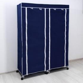 Шкаф для одежды, 120×50×175 см, цвет синий