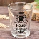 Рюмка сувенирная «Тобольск», 30 мл