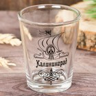 "Shot glass souvenir ""Kaliningrad"""
