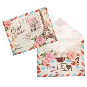 "Envelope the gift of ""Paris"" is, 7.5 × 9.8 cm"