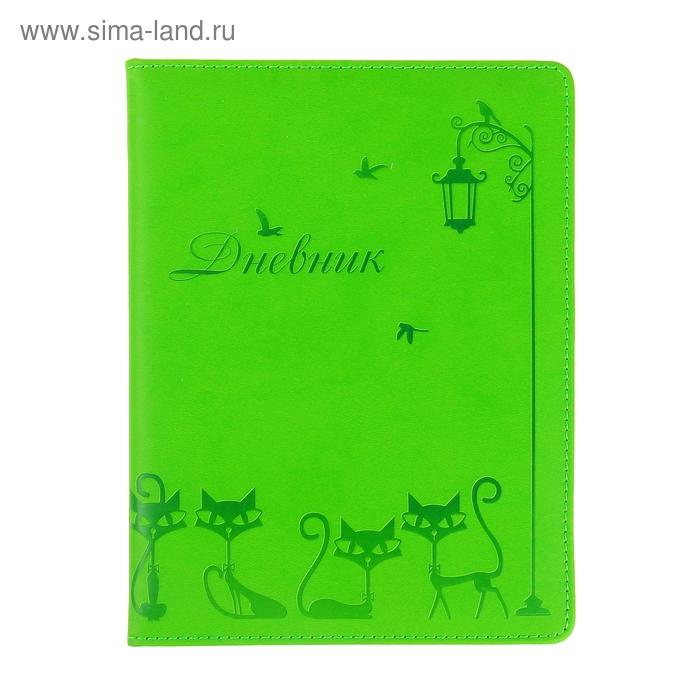 Дневник школьный для старших 5-11классов обл пвх тиснение Кошечки зеленый