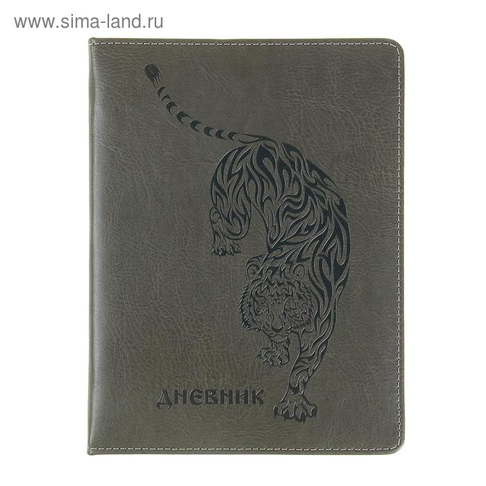 Дневник школьный для старших 5-11классов обл пвх тиснение Тигр серый