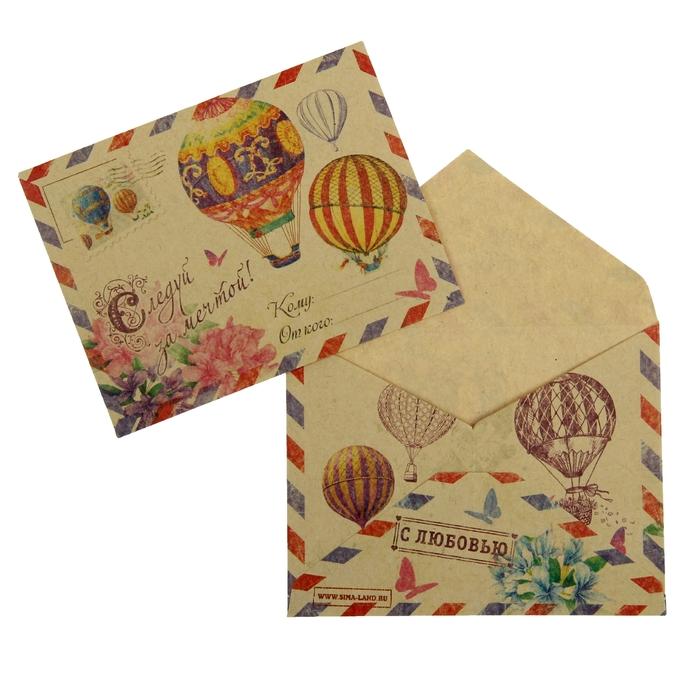 Конверт подарочный «Следуй за мечтой», 7,5 × 9,8 см