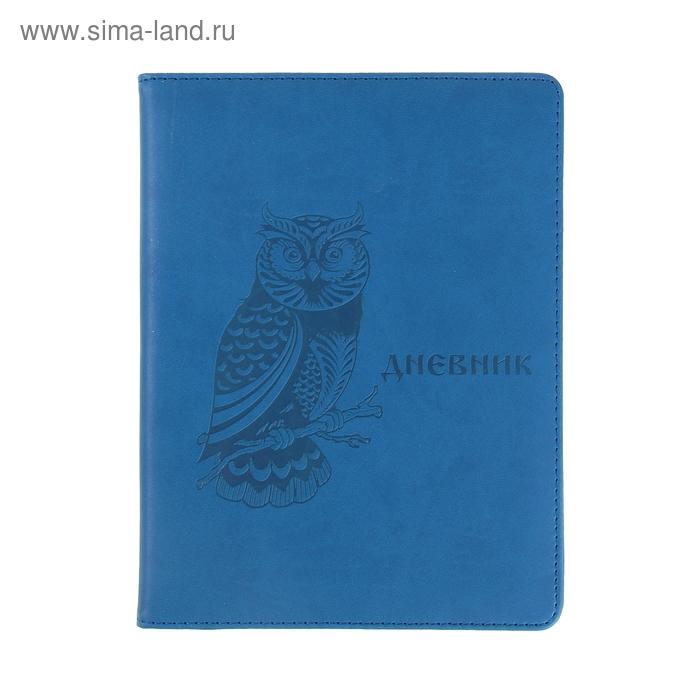 Дневник школьный для старших 5-11классов обл пвх тиснение Сова синий