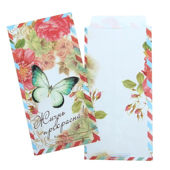 Конверт подарочный «Жизнь прекрасна», 17,6 × 8,8 см