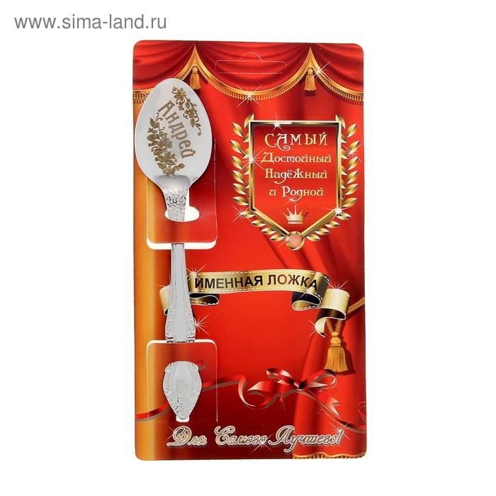 """Ложка чайная на открытке с гравировкой узор """"Андрей"""""""