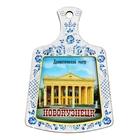 Магнит в форме кухонной доски «Новокузнецк»