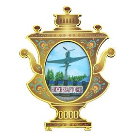 Магнит в форме самовара «Нижневартовск» в Донецке