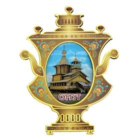 Магнит в форме самовара «Сургут» в Донецке