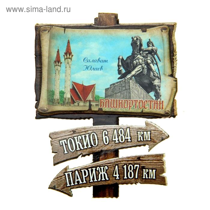 """Магнит в форме указателя """"Башкортостан"""""""
