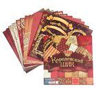 """Набор бумаги для скрапбукинга """"Королевский шик"""", 12 листов 180 г/м"""