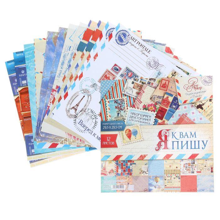 Набор бумаги для скрапбукинга «Я к вам пишу», 12 листов, 29,5 х 29,5 см, 160 г/м - фото 797637444