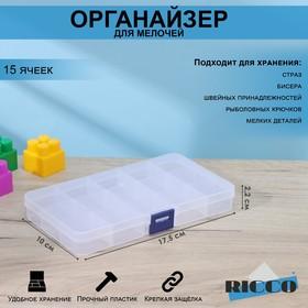 Бокс для хранения, 15 отделений, 18×10×2 см, цвет МИКС