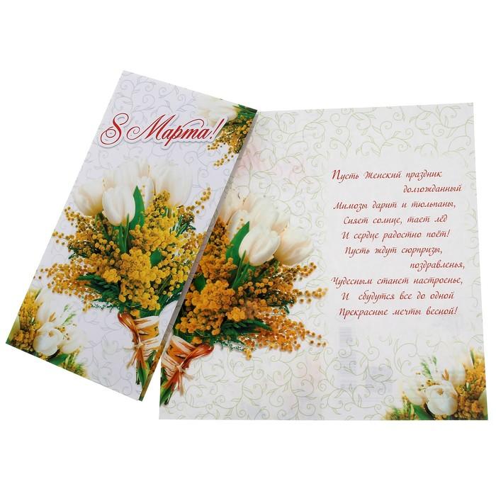 Елена шмелева открытка мимоза показать ее