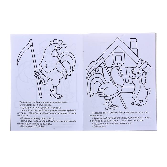 Рисунки к сказке зайкина избушка