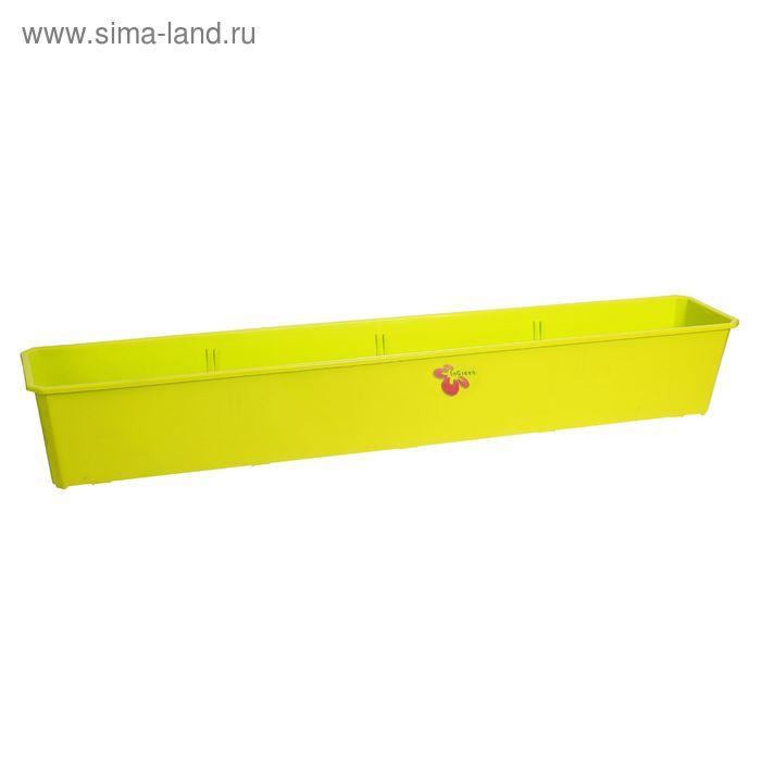 Ящик балконный 100 см, цвет салатовый