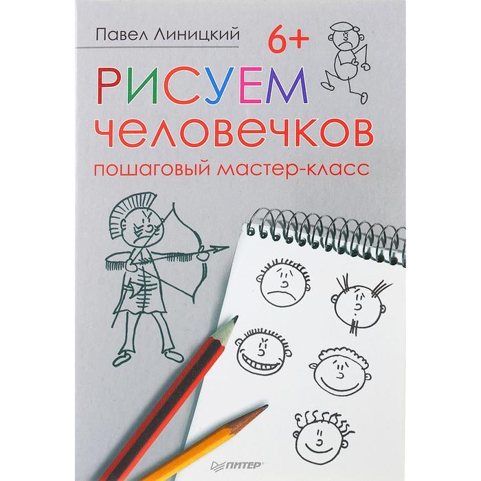 Рисуем человечков: пошаговый мастер-класс. Автор: Линицкий П.С.