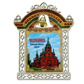 Магнит с колокольчиком 'Челябинск' (комплект из 20 шт.)