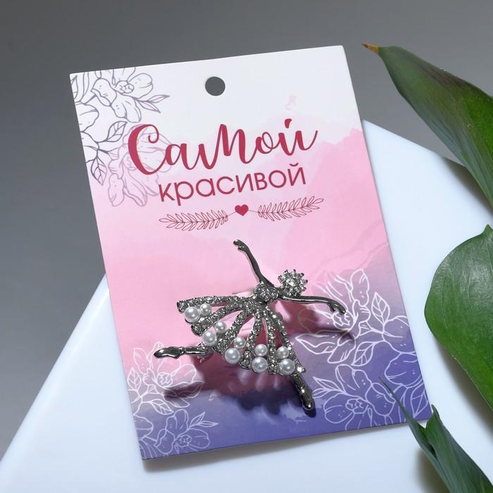 """Брошь """"Балерина"""" с бусинками, цвет белый в серебре - фото 412768776"""