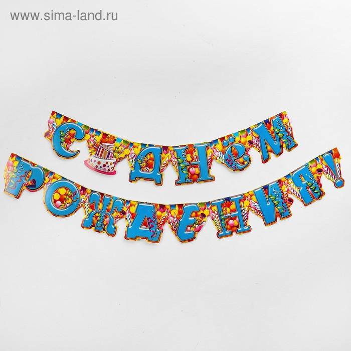 "Garland ""happy birthday"""