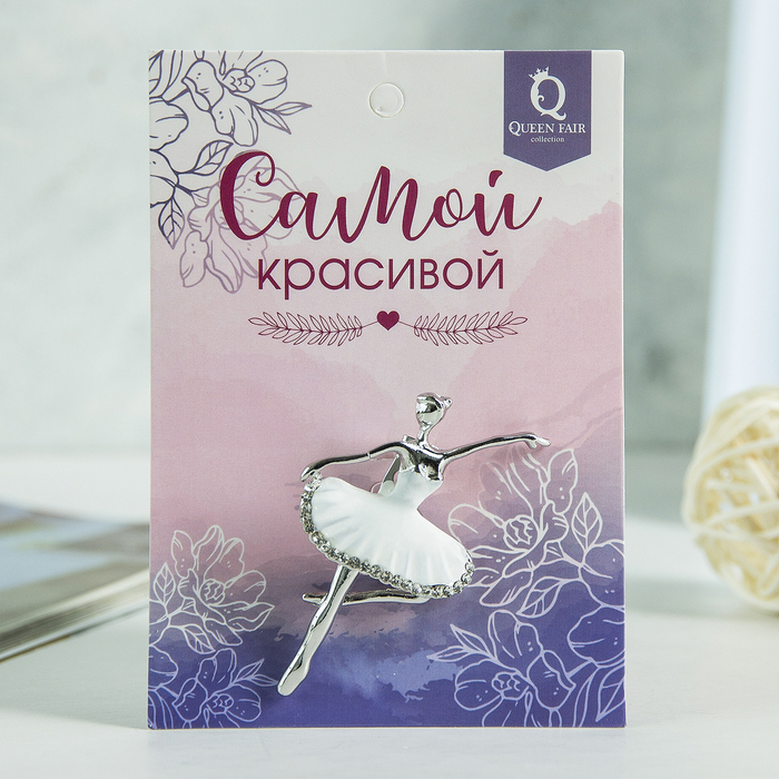 """Брошь спортивная """"Балерина"""", цвет белый в серебре"""