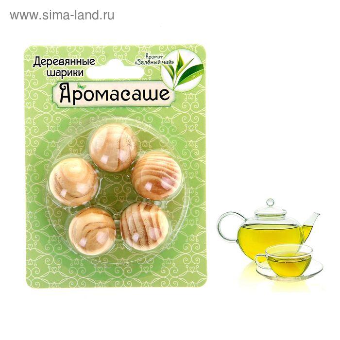 Арома-саше деревянные шарики (набор 5 шт), аромат зеленый чай