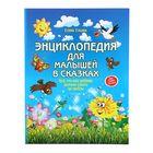 Энциклопедия для малышей в сказках «Всё, что ваш ребёнок должен узнать до школы», мягкая обложка, Ульева Е. А. - фото 965970