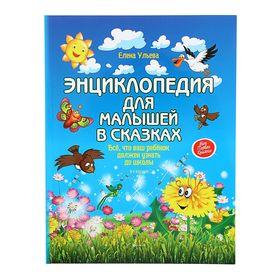 Энциклопедия для малышей в сказках «Всё, что ваш ребенок должен узнать до школы» Автор: Ульева Е. Ош