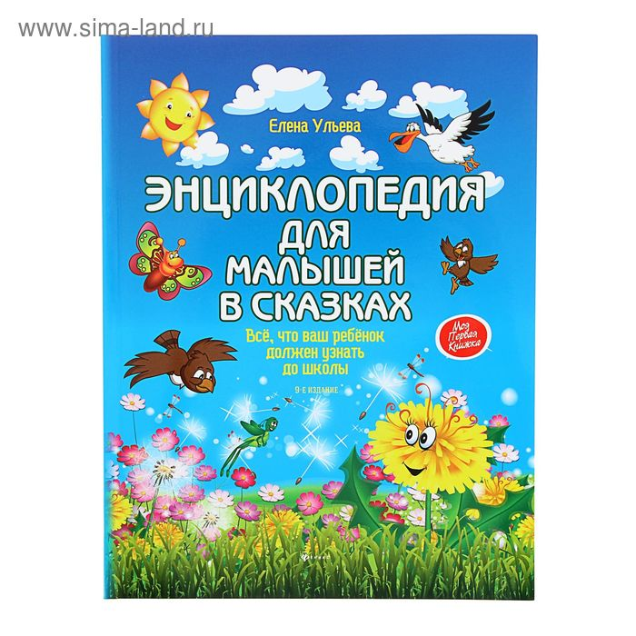 Энциклопедия для малышей в сказках «Всё, что ваш ребёнок должен узнать до школы», мягкая обложка, Ульева Е. А.