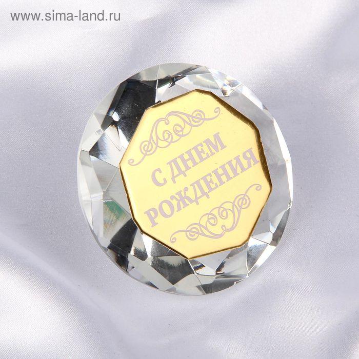 """Кристалл наградной """"С Днем Рождения"""""""