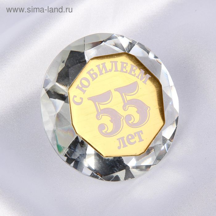 """Кристалл наградной """"С Юбилеем 55 лет"""""""