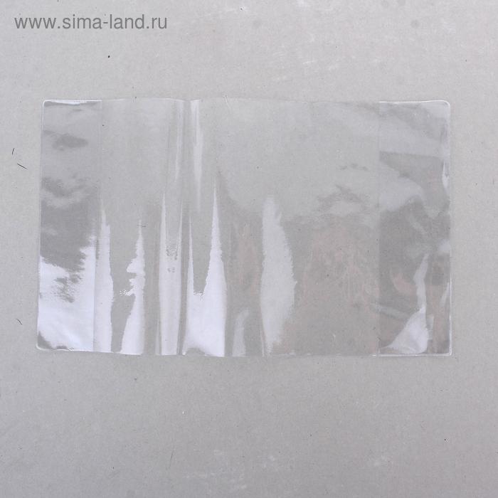 Обложка 212*350мм 110мкм ПВХ, для дневника и тетради