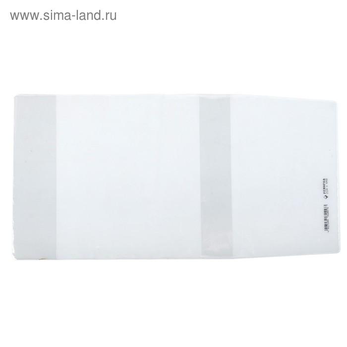 Обложка ПВХ 232 х 450 мм, 100 мкм, для учебников, универсальная