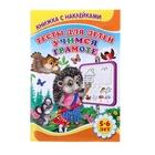 Книжка с наклейками «Тесты для детей 5-6 лет. Учимся грамоте»