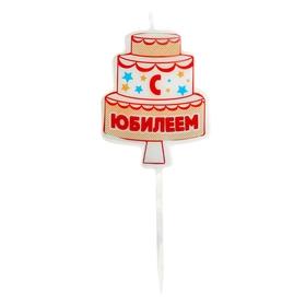 """Свеча в торт """"С юбилеем"""""""